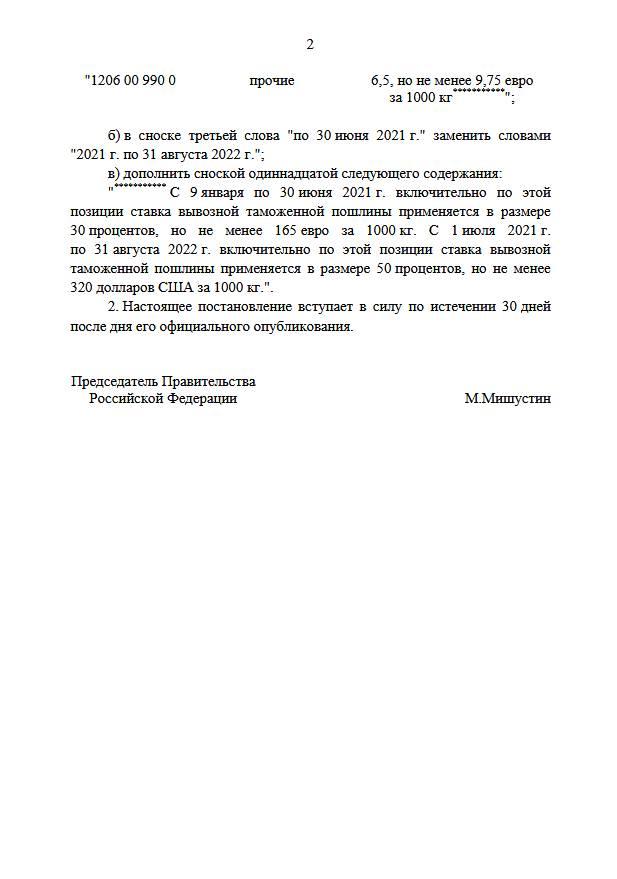 Правительство скорректировало пошлину на подсолнечник