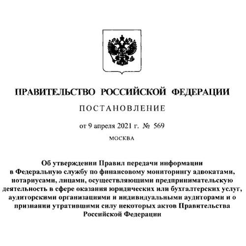 Правила передачи информации адвокатами и нотариусами Росфинмониторингу