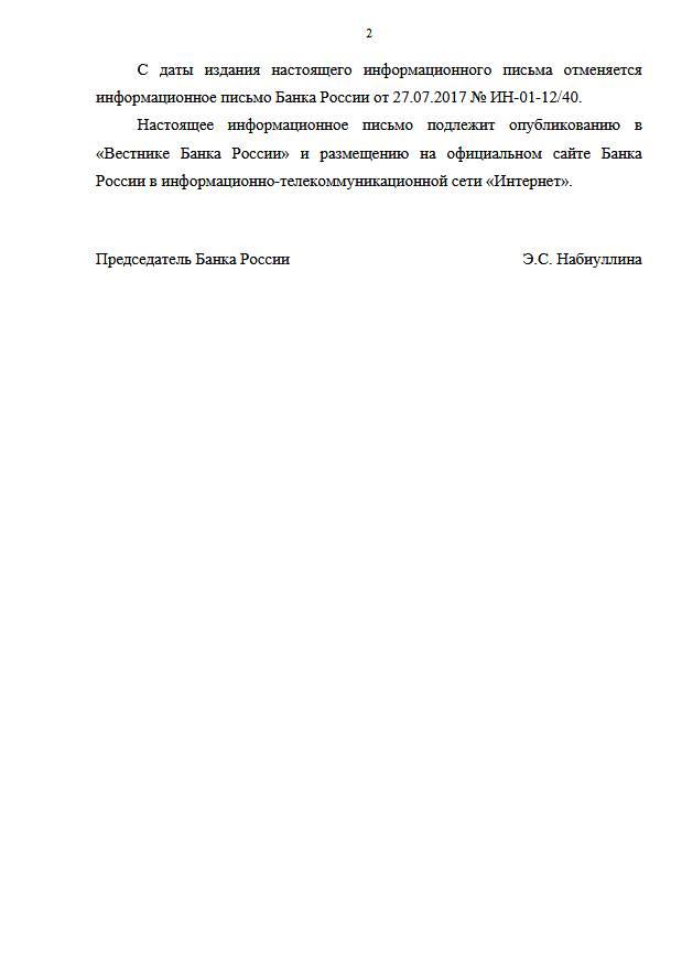 ЦБ пересмотрел критерии вовлеченности банков в сомнительные операции