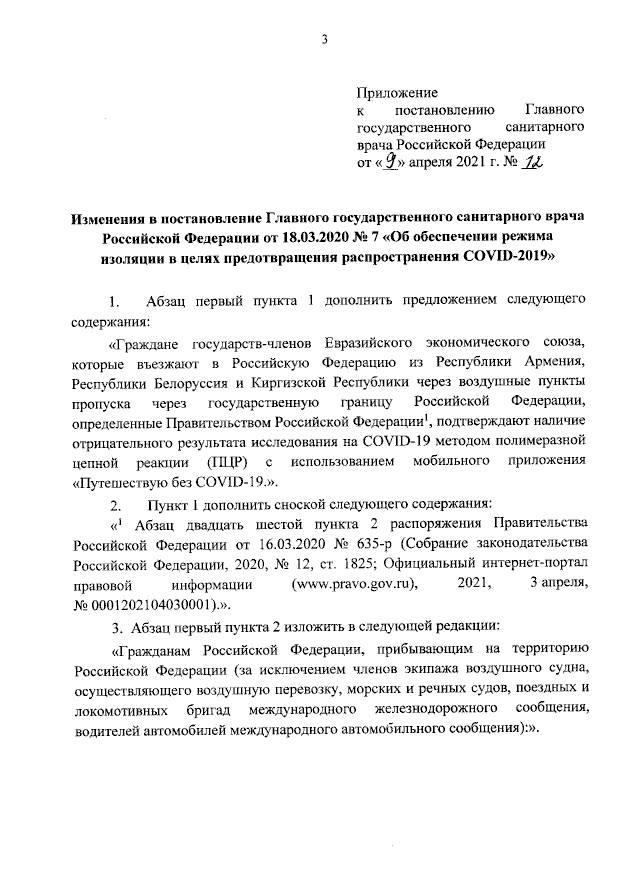 Изменения в постановлении об обеспечении режима изоляции