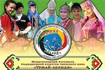 Международный фестиваль тюрков «Урмай залида» приглашает в Чувашию