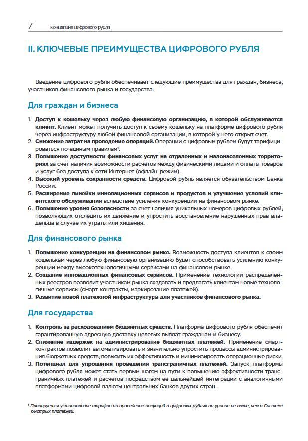Банк России представил Концепцию цифрового рубля