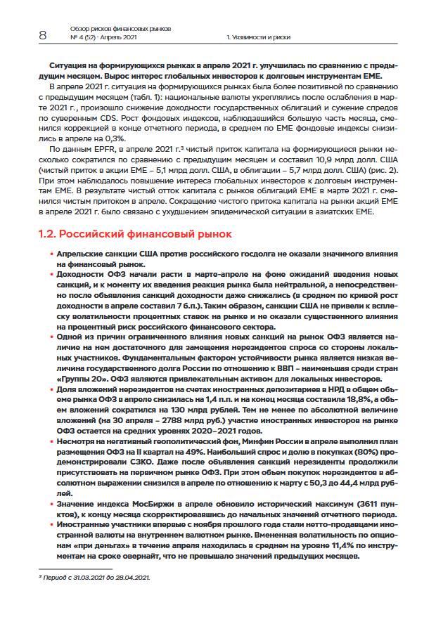 В апреле российский финансовый рынок сохранял устойчивость
