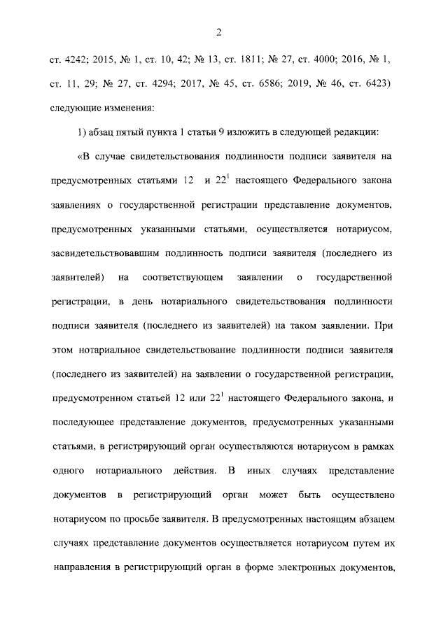 Изменения в законе о госрегистрации ЮЛ и ИП