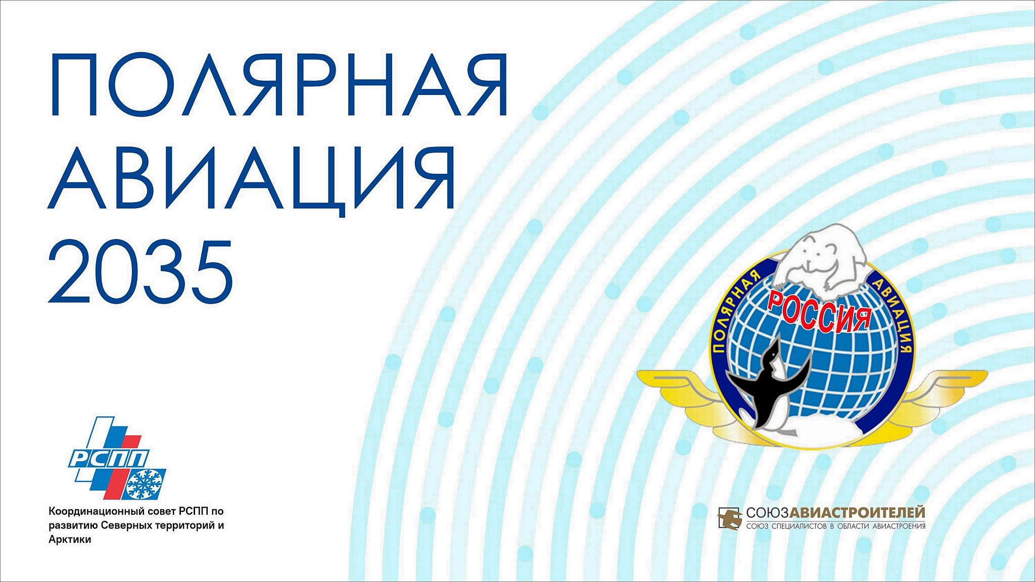Будущее полярной авиации представлено на фестивале «Небо 2021»