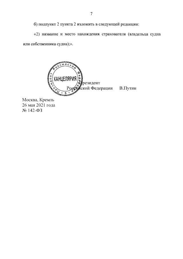 Внесены изменения в Кодекс торгового мореплавания