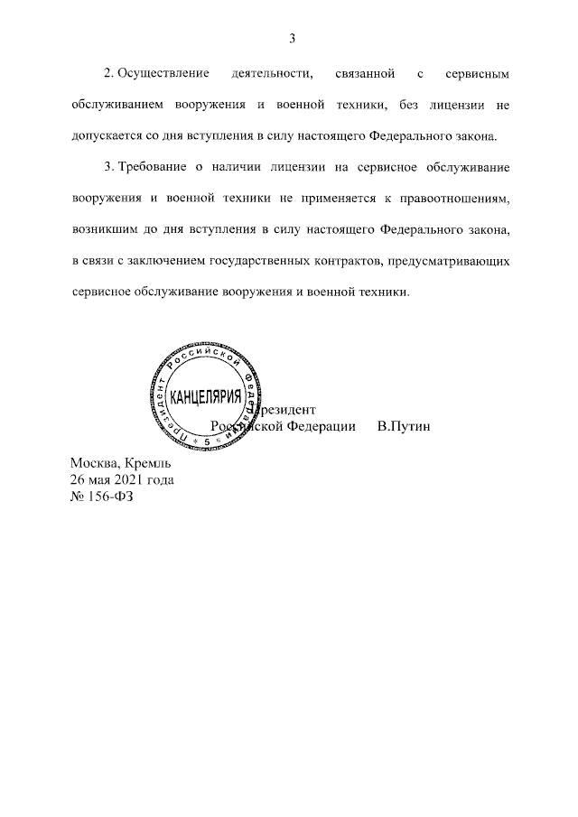 Внесены изменения в закон о военно-техническом сотрудничестве