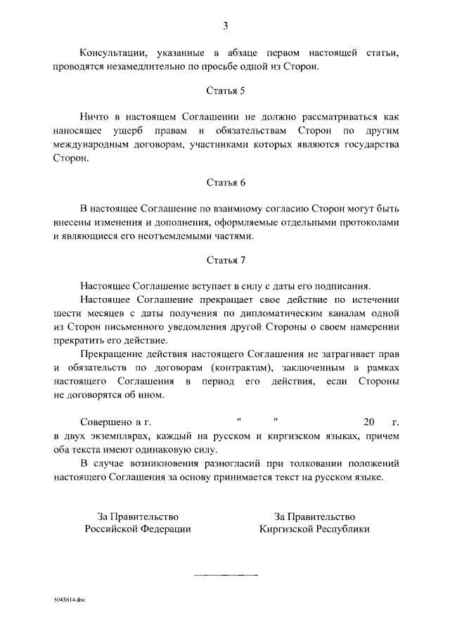 О сотрудничестве в области рыбного хозяйства России и Кыргызстана
