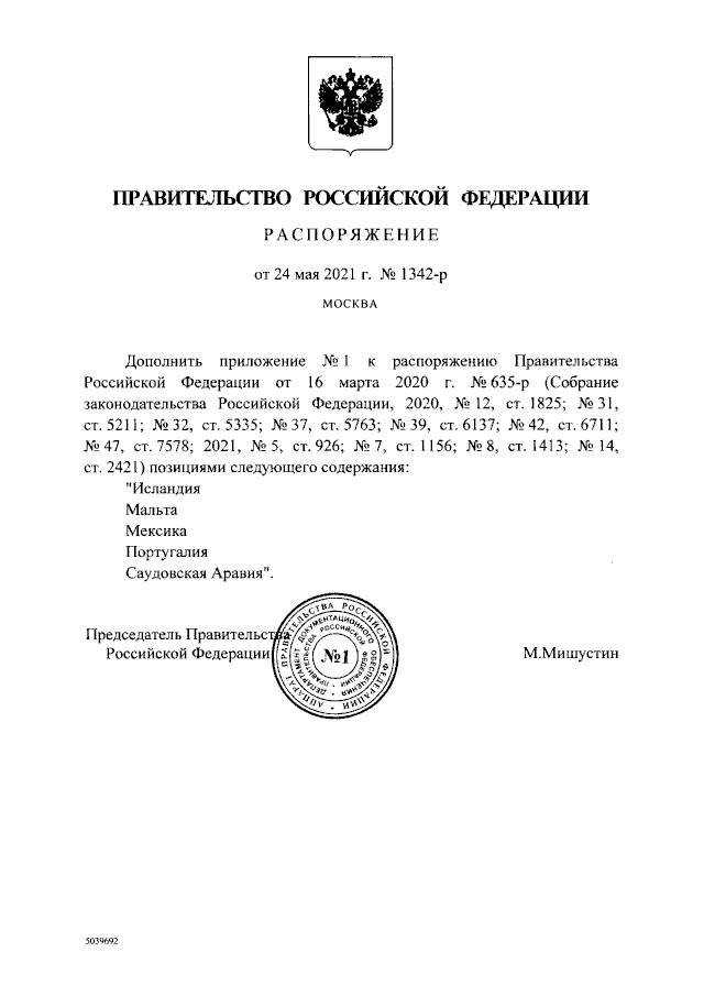 Подписано Распоряжение Правительства РФ от 24.05.2021 № 1342-р