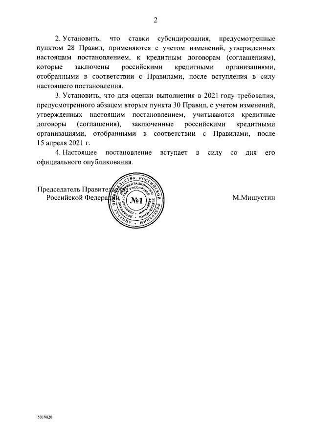 Подписано постановление от 14 мая 2021 г. № 734