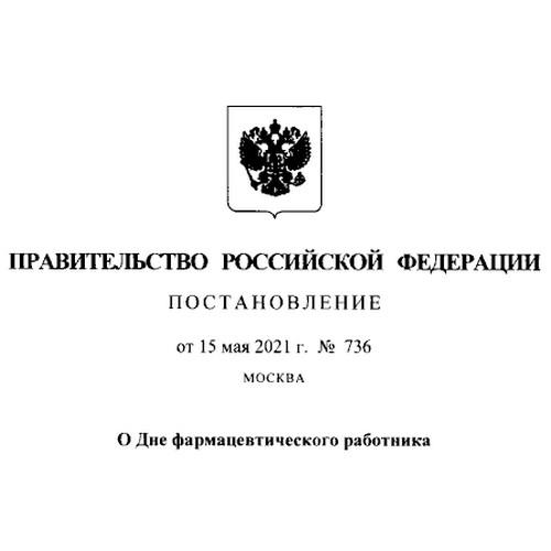 Правительство утвердило 19 мая Днём фармацевтического работника