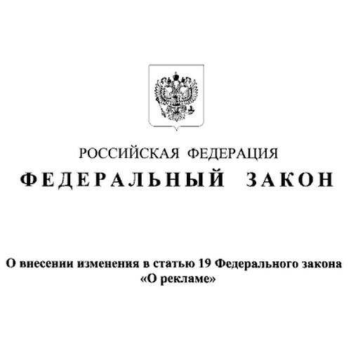 Внесены изменения в статью 19 Федерального закона «О рекламе»