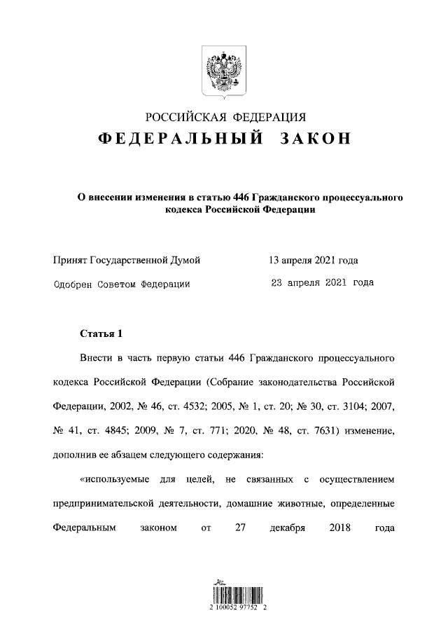 Внесено изменение в статью 446 Гражданского процессуального кодекса
