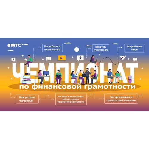 14 мая - бесплатный всероссийский онлайн-марафон по финграмотности