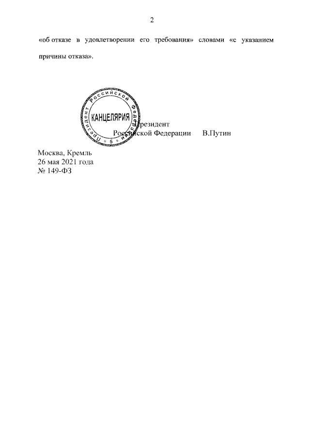 """Внесены изменения в закон """"О потребительском кредите (займе)"""""""