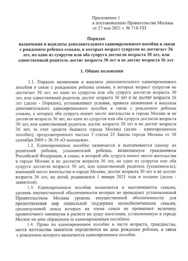 В Москве изменились условия получения доп.выплаты при рождении ребенка