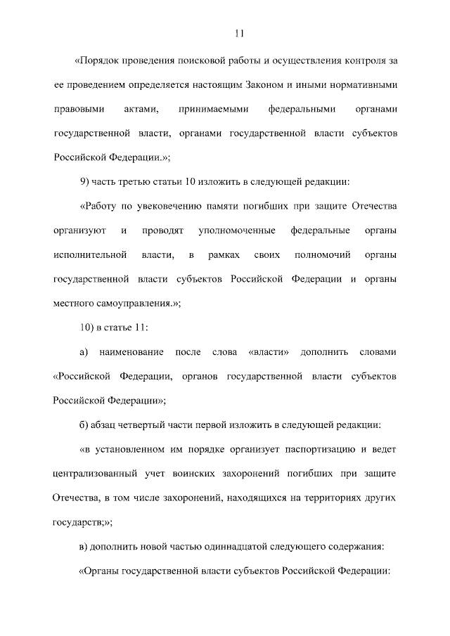 О внесении изменений в отдельные законодательные акты РФ