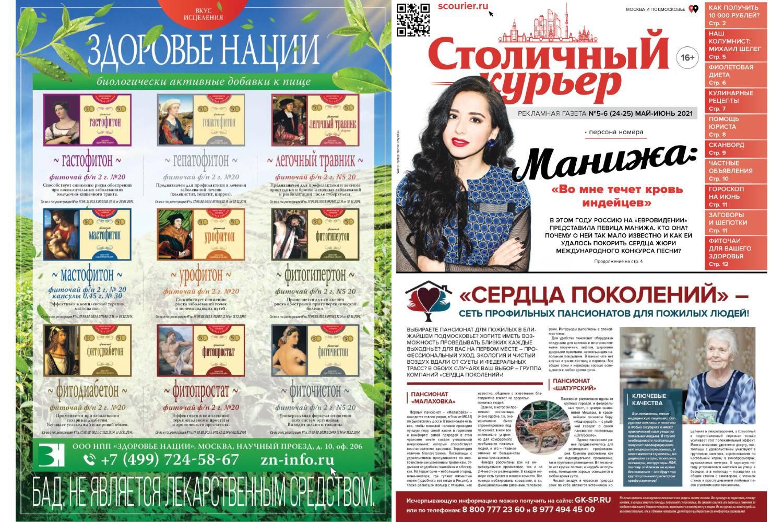 Певица Манижа раскрыла все тайны в новом номере «Столичного курьера»