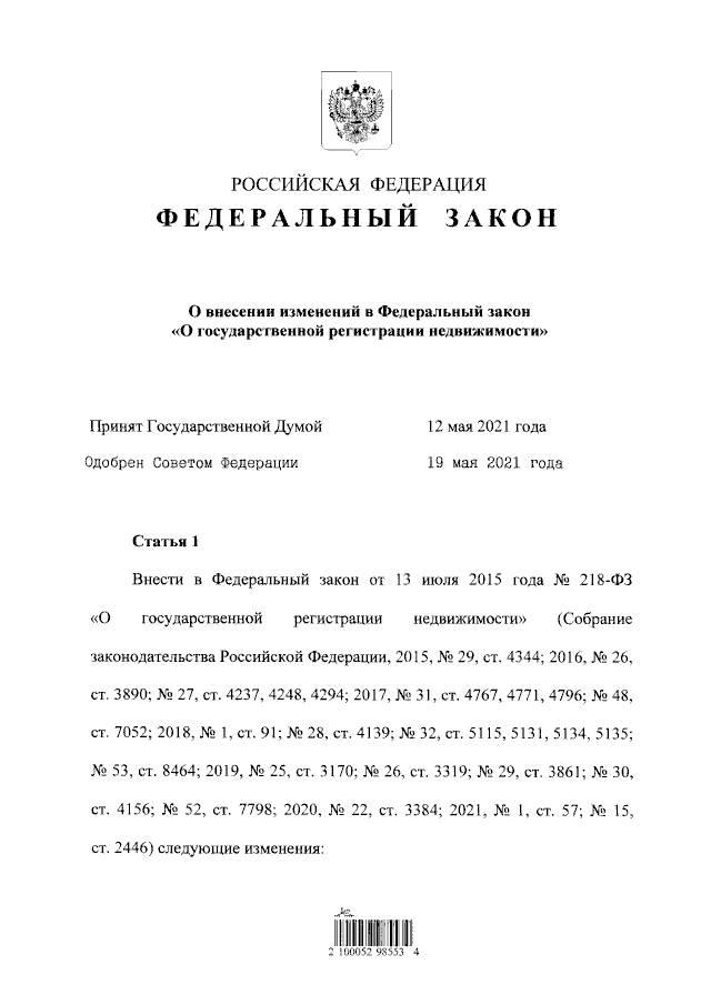 """Внесены изменений в закон """"О государственной регистрации недвижимости"""""""