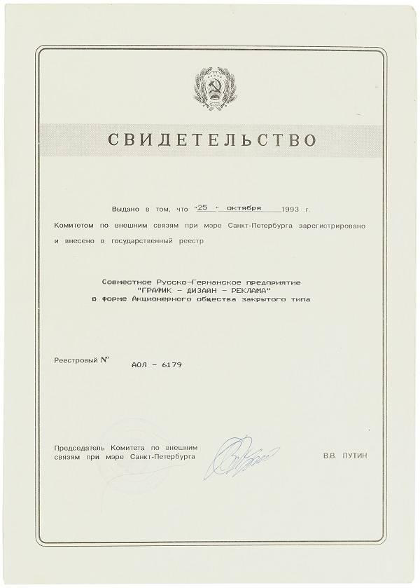 Рукописи Вертинского и письмо Наполеона на аукционе Дома 12й стул
