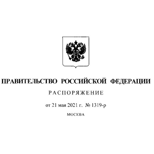 Подписано Распоряжение Правительства РФ от 21.05.2021 № 1319-р