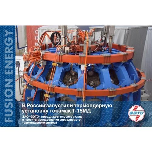 ЗАО «ЗЭТО» вносит вклад в проекты изучения термоядерного синтеза