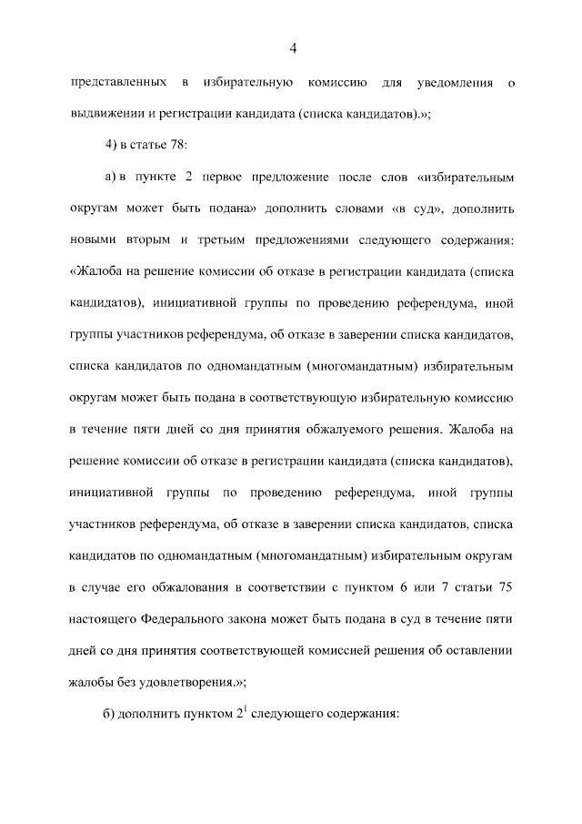 Изменения в законодательстве, касающиеся защиты избирательных прав