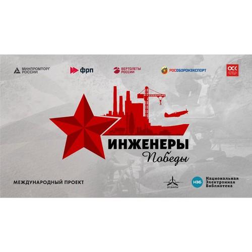 Региональный марафон исторического проекта «Инженеры Победы»