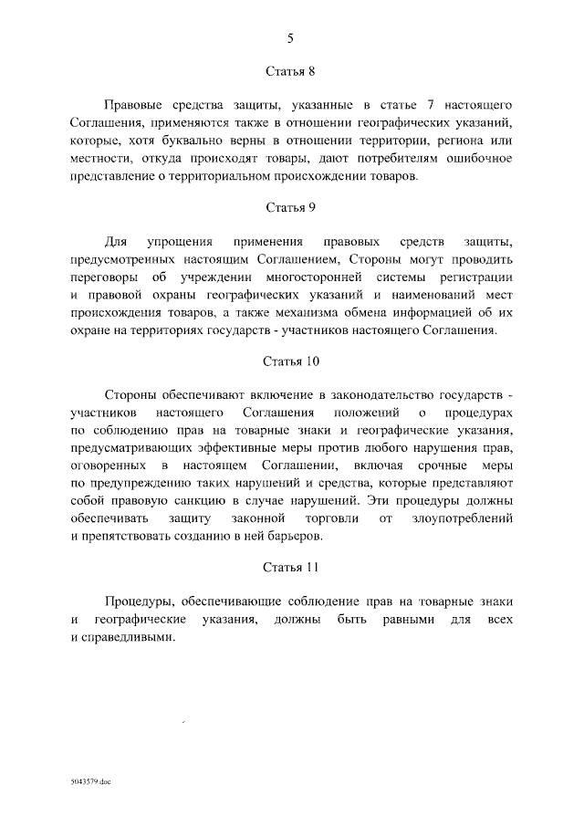 О подписании Соглашения о сотрудничестве государств - участников СНГ