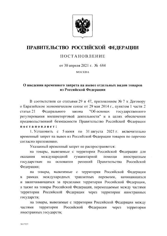 О введении временного запрета на вывоз отдельных видов товаров из РФ