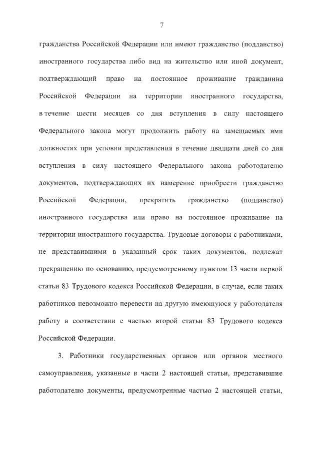 В Трудовой кодекс внесены изменения