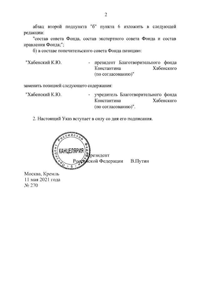Подписан Указ Президента Российской Федерации от 11.05.2021 № 270