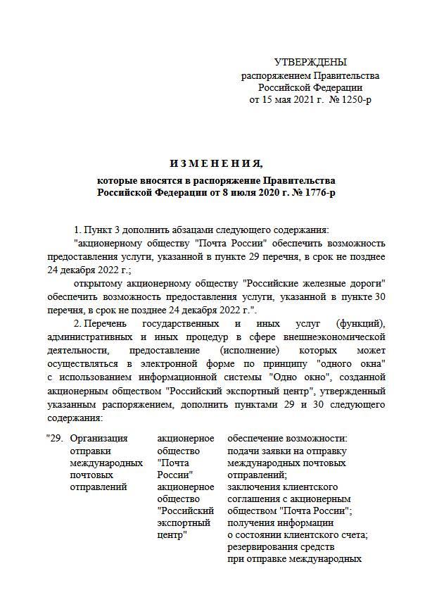 Правительство расширило возможности информационной системы «Одно окно»