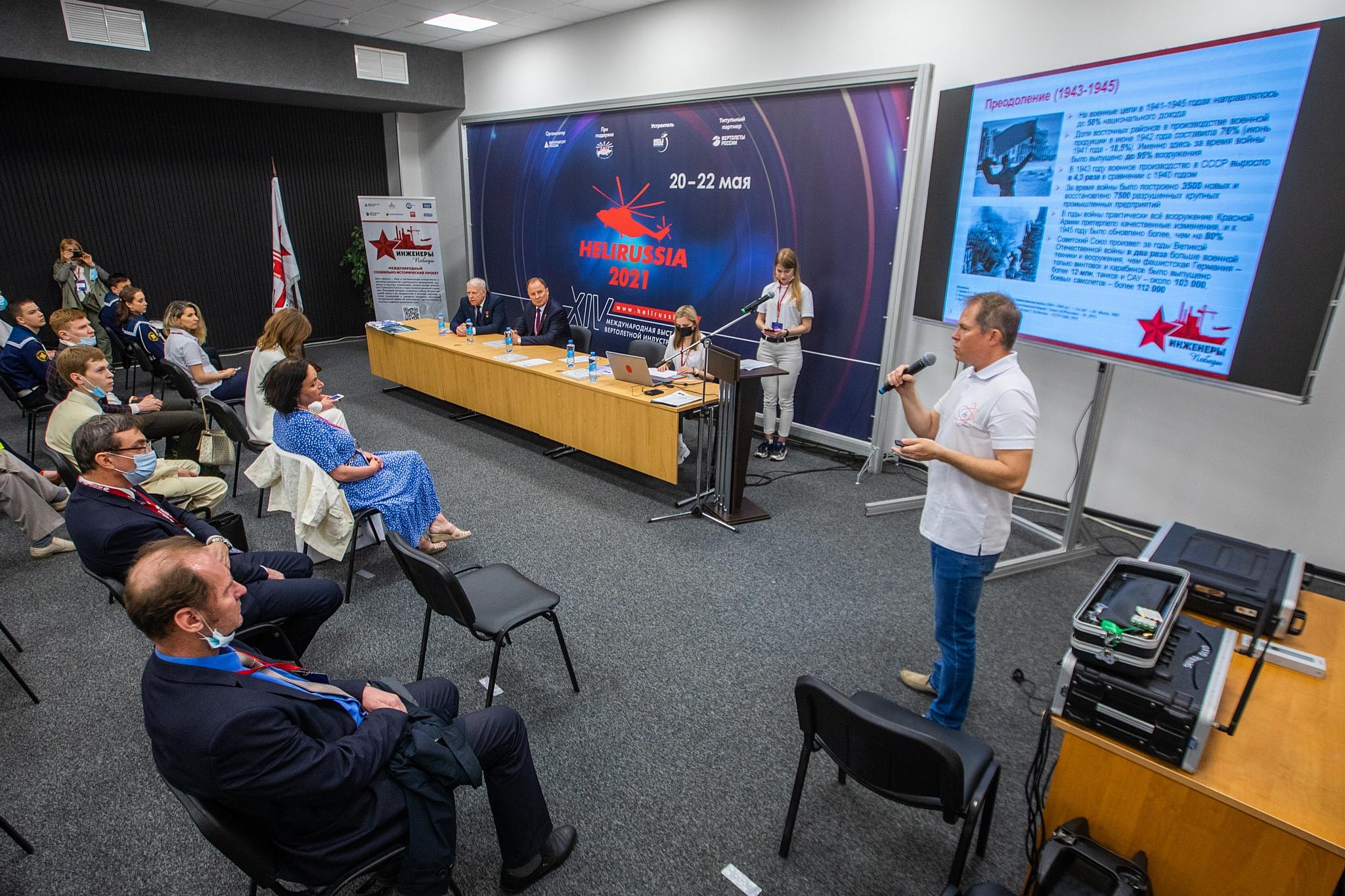 "Презентация проекта ""Инженеры Победы"