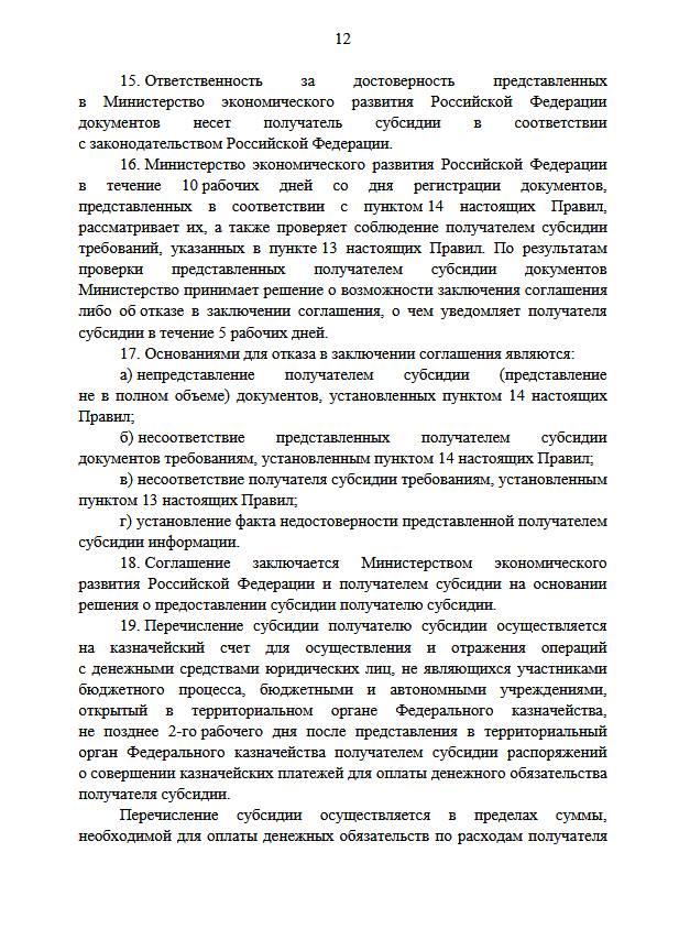 Утверждены правила предоставления субсидий на проведение хакатонов