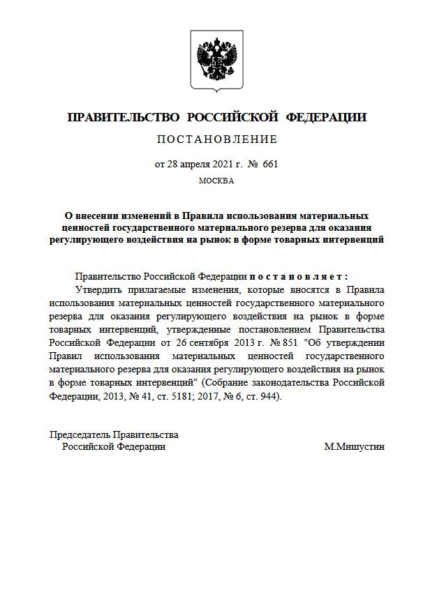 Подписано Постановление от 28 апреля 2021 года №661