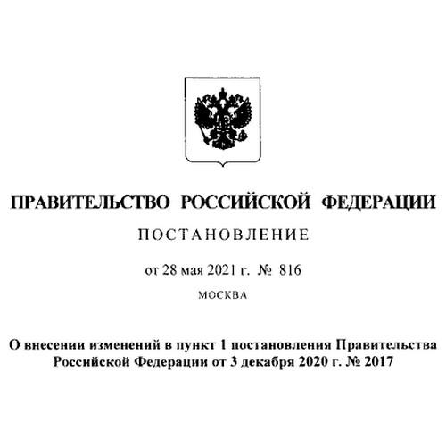 Внесены изменения в пункт 1 постановления от 3 декабря 2020 г. № 2017