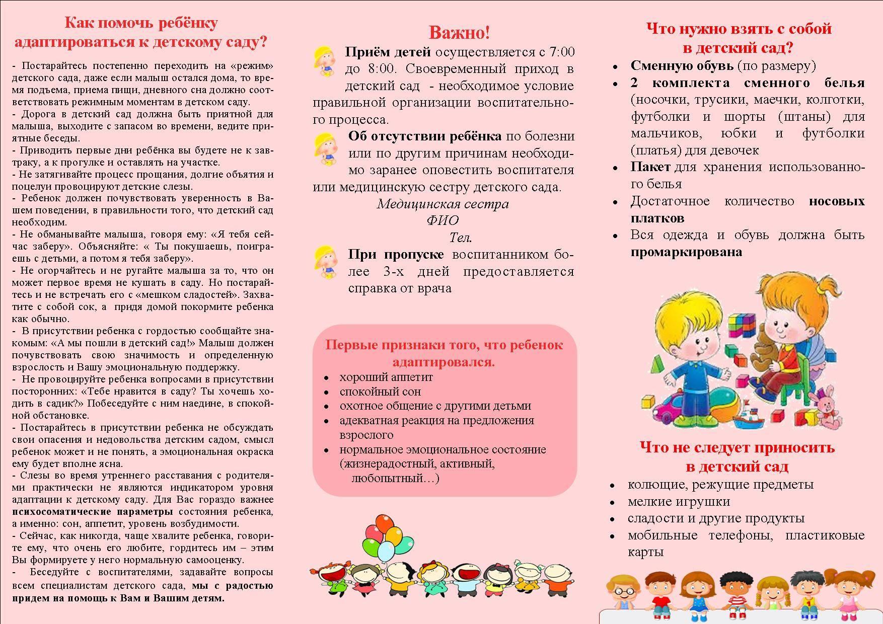 Полезная литература для родителей об адаптации в садике