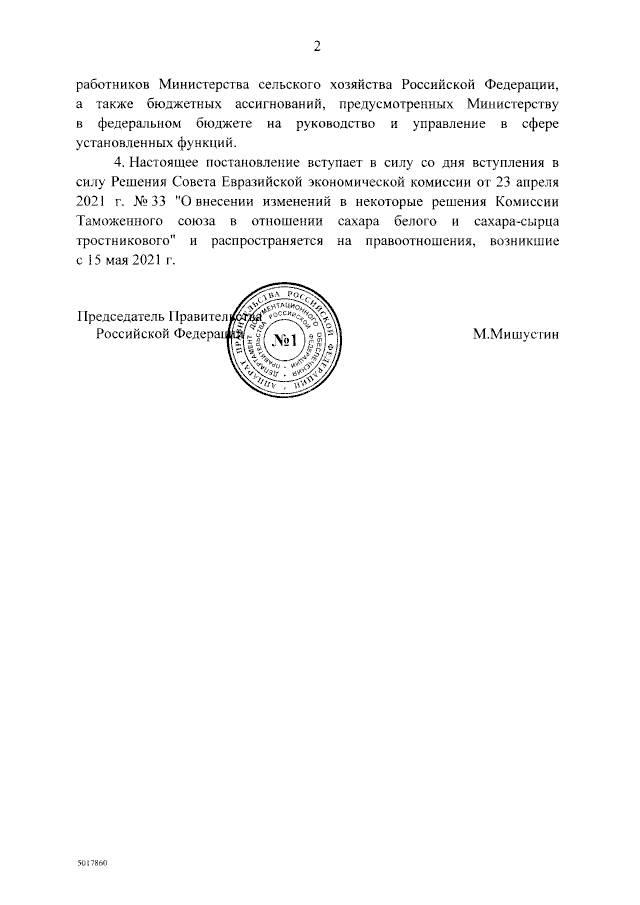 Подписано Постановление Правительства РФ от 04.05.2021 № 693