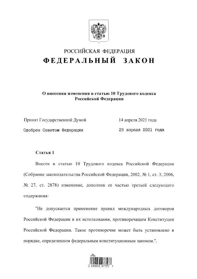 Внесено изменение в статью 10 Трудового кодекса