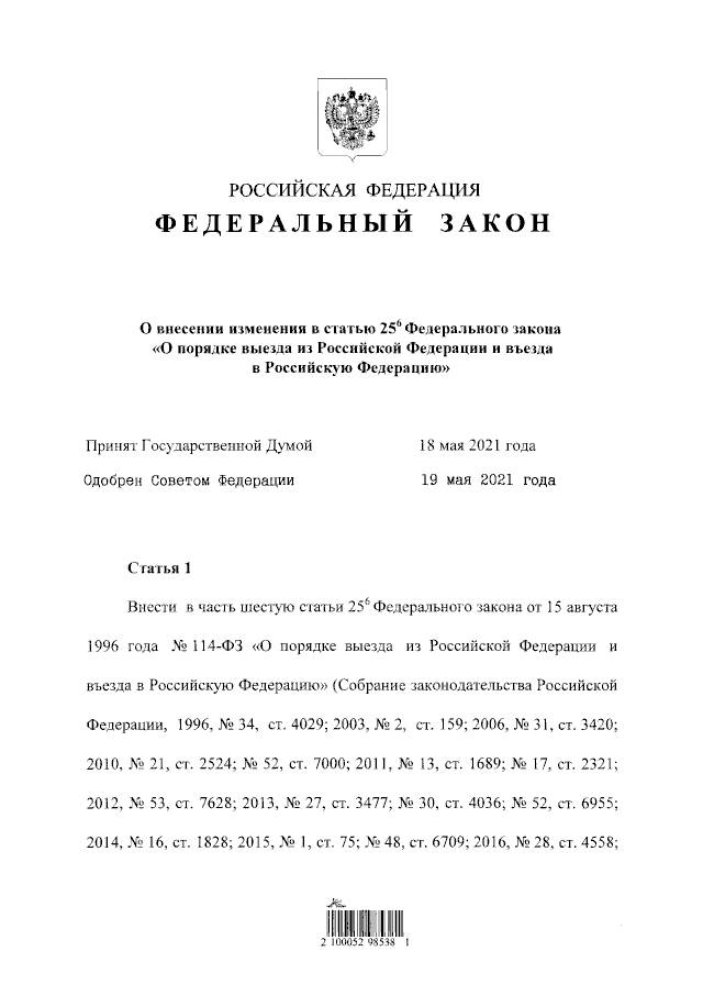 """Внесены изменения в закон """"О порядке выезда из РФ и въезда в РФ"""""""