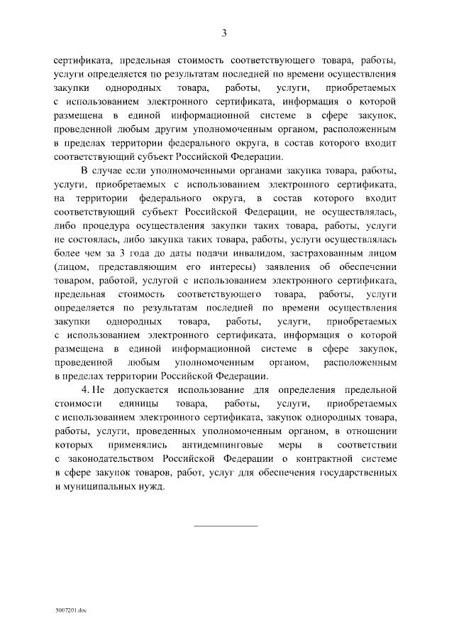 Подписано Постановление Правительства РФ от 29.04.2021 № 678