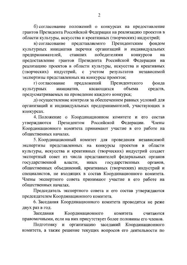 Указ о создании Президентского фонда культурных инициатив