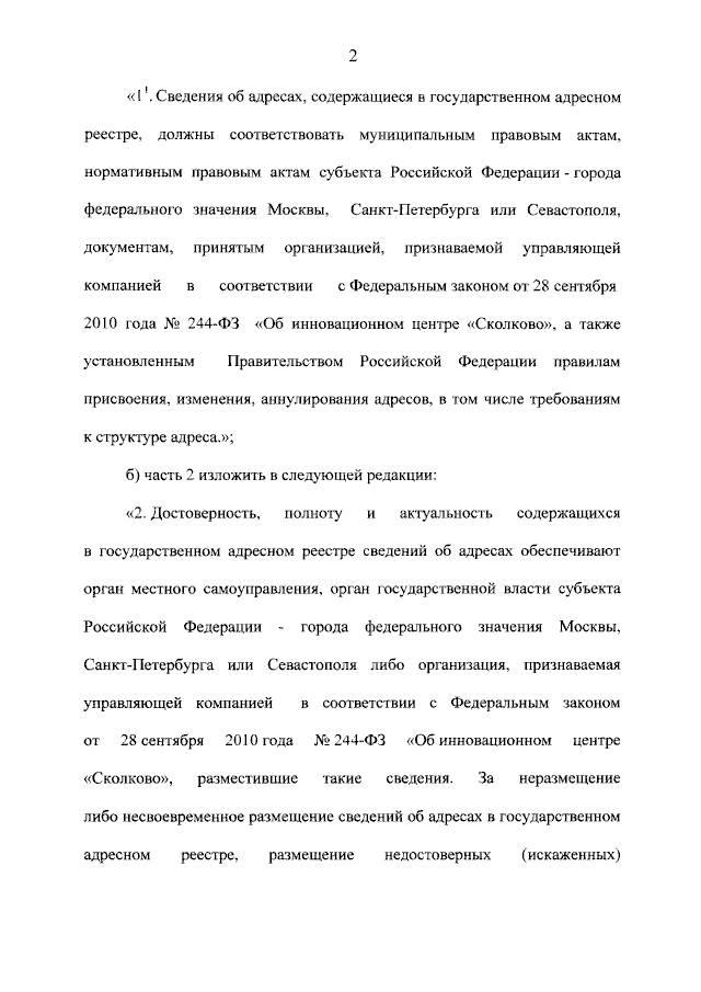 Подписан Федеральный закон от 30.04.2021 № 136-ФЗ