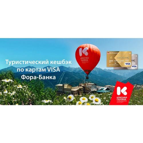Туристический кешбэк по картам Visa от Фора-Банка и Красной Поляны