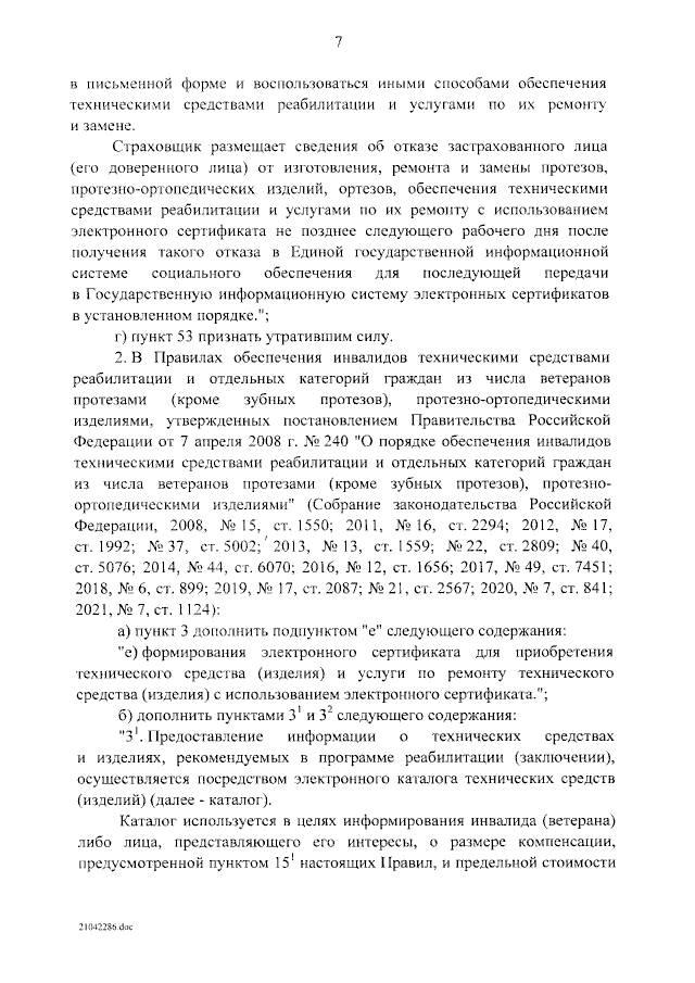 Изменения в актах в части использования электронного сертификата