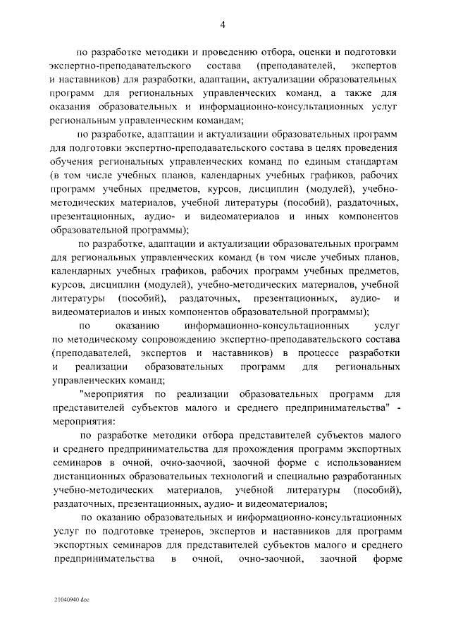 Подписано Постановление Правительства РФ от 28.04.2021 № 668