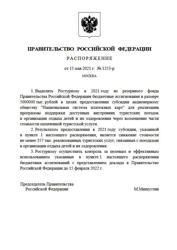 Выделено 5 млрд рублей на кешбэк за путёвки в детские лагеря