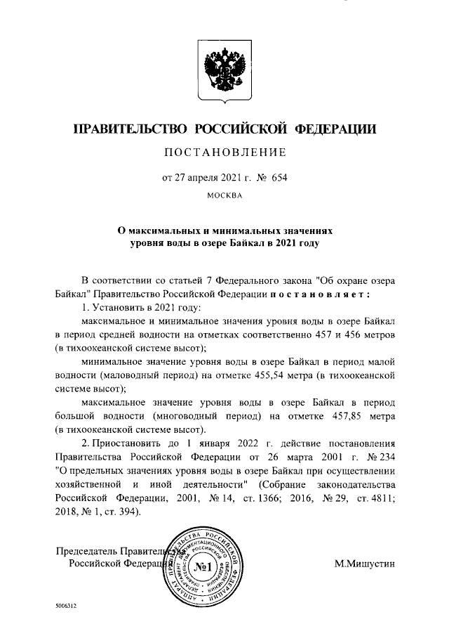 О максимальных и минимальных значениях уровня воды в о. Байкал