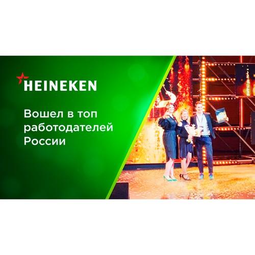 Heineken стал победителем премии «HR Бренд года»